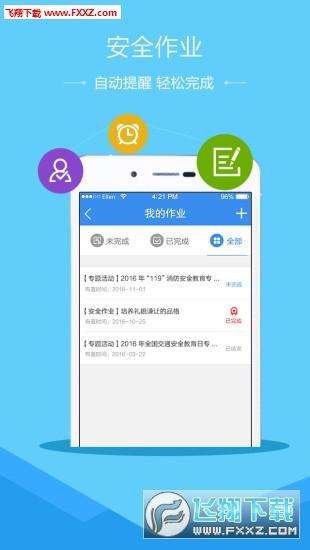 2017河南省安全教育平台app截图3