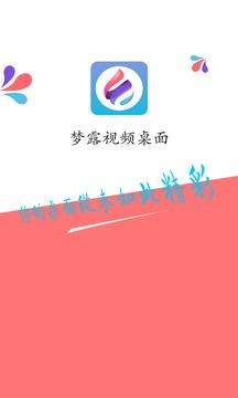 梦露桌面手机版1.0.8截图0
