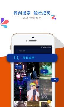梦露桌面手机版1.0.8截图1
