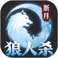 新月狼人杀官方版 v1.0