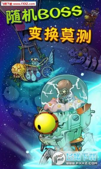 植物大战僵尸2摩登世界新版本截图3