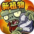 植物大战僵尸2摩登世界最新版v2.2.0