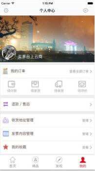 茅台云商平台appV1.0.15官方手机版截图0