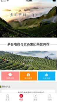 茅台云商平台appV1.0.15官方手机版截图2