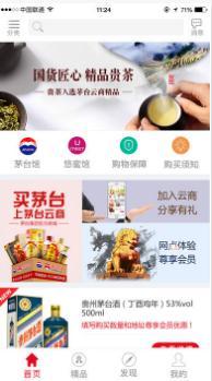 茅台云商平台appV1.0.15官方手机版截图3