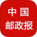 中国邮政报iOS版3.71