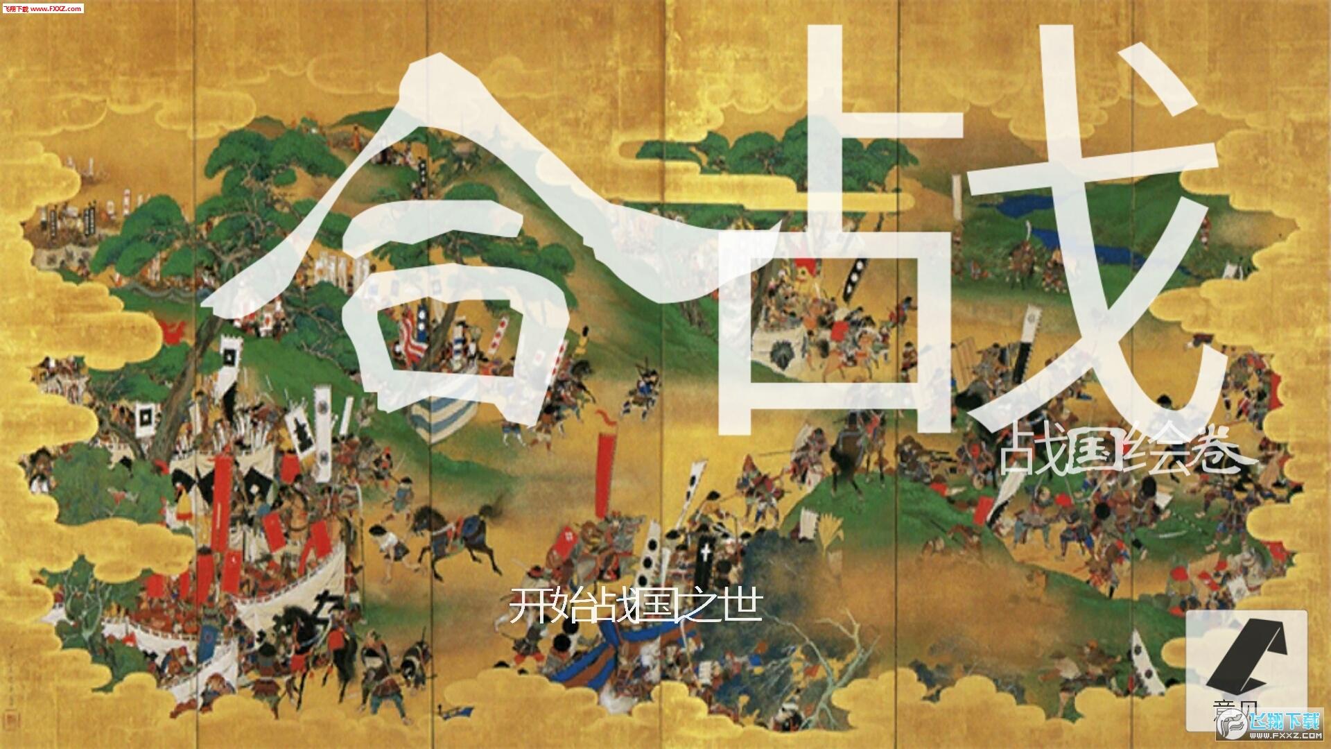 武士战争中文汉化版v1.7.3截图0