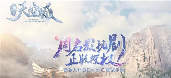 九州天空城合集