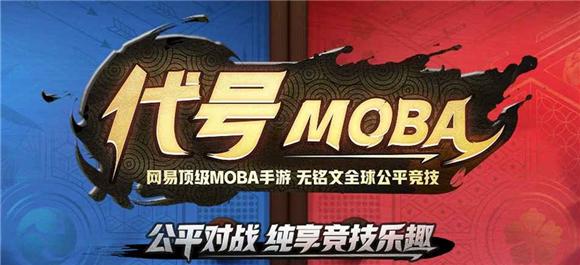 代号MOBA合集