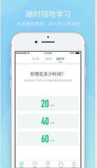 知到智慧树官网登陆平台app1.0截图0