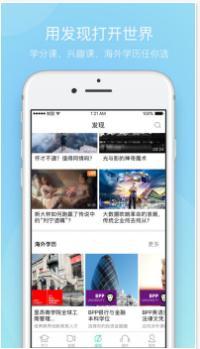 知到智慧树官网登陆平台app1.0截图2
