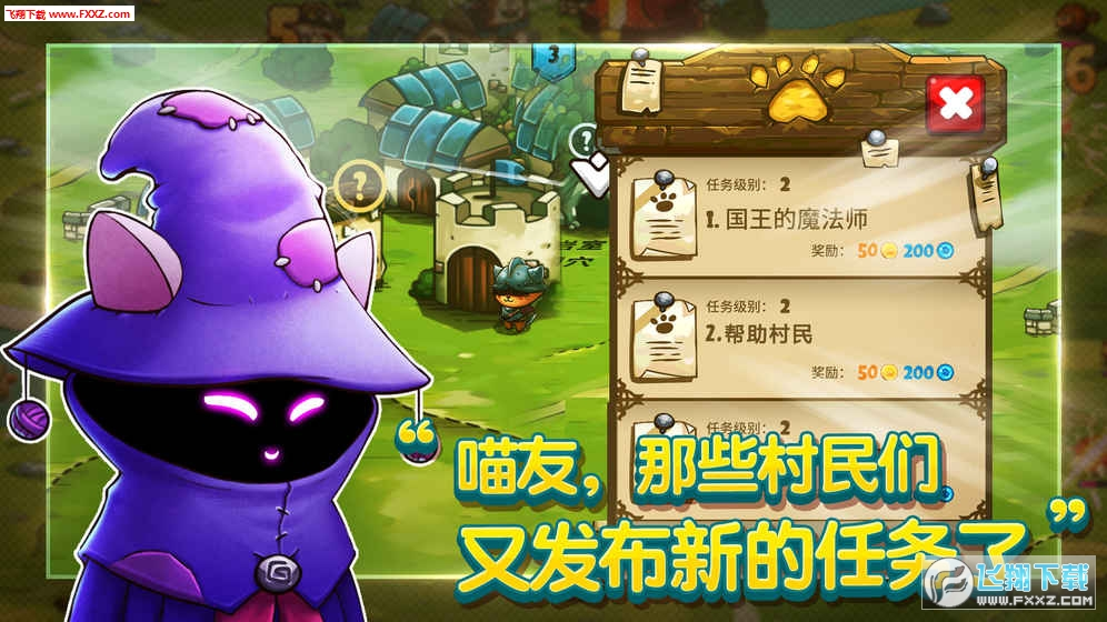 喵咪斗恶龙免费版截图2
