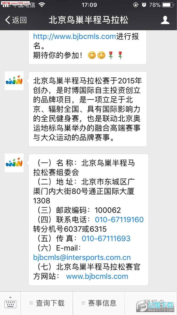 2017北京鸟巢半程马拉松报名app截图1