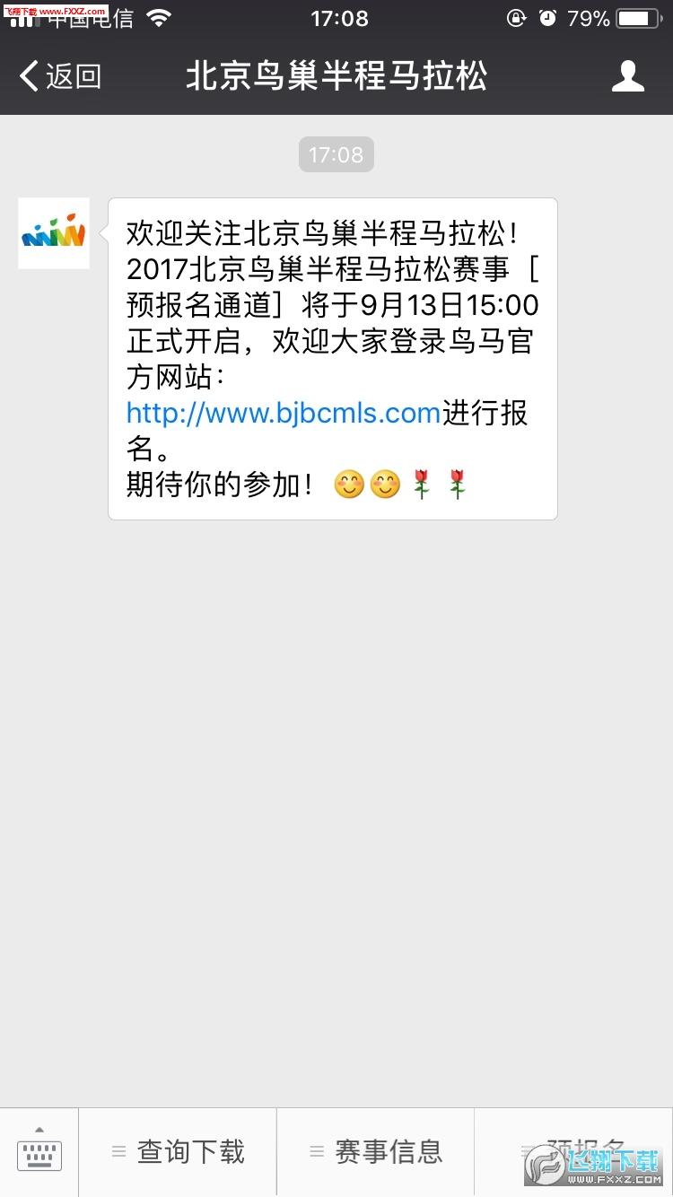 2017北京鸟巢半程马拉松报名app截图2