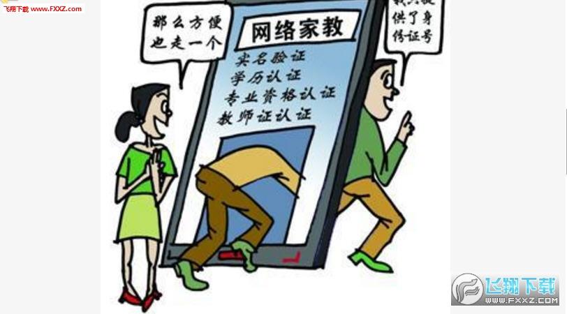 小霸王手机官网网址_小霸王易守护安卓版下载|小霸王易守护appv1.0下载_飞翔下载