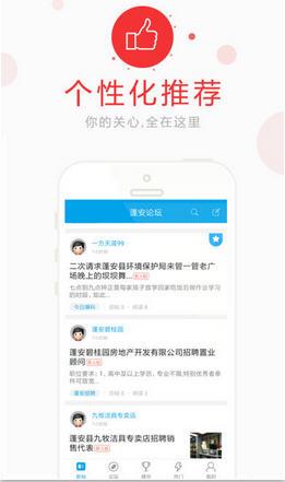 蓬安论坛appv 1.0截图0