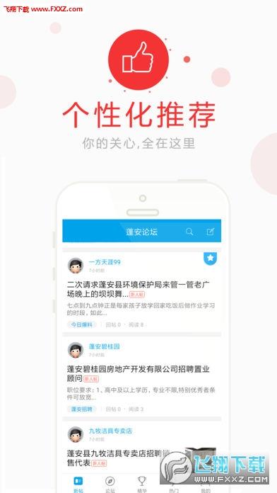 蓬安论坛appv 1.0截图1