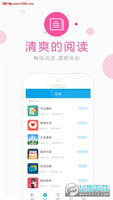 蓬安论坛appv 1.0截图2