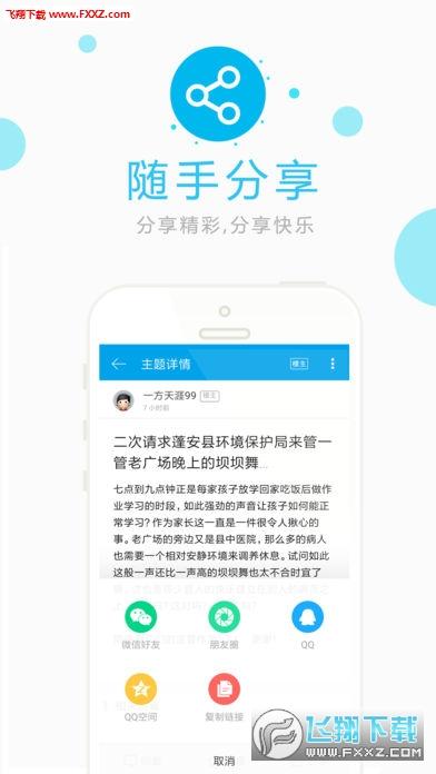 蓬安论坛appv 1.0截图3
