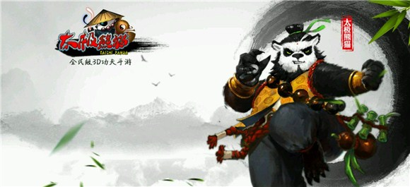 太极熊猫合集