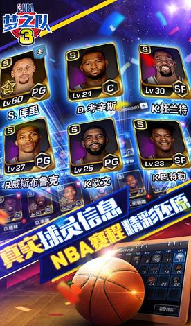 美职篮梦之队3安卓版截图1