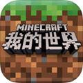 网易我的世界游戏iOS版0.0.3