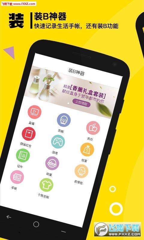 iphonex订单p图app1.0手机版截图0