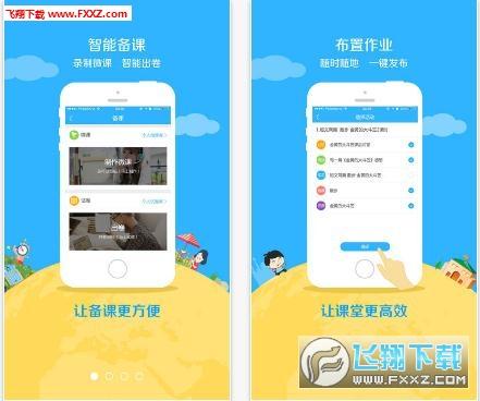 101学启教师版appV2.0.3官方手机版截图1