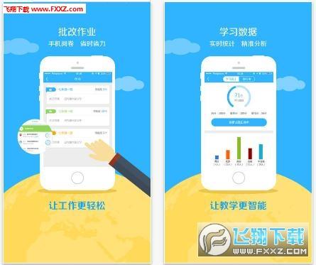 101学启学生版安卓版appV2.0.3官网手机版截图0