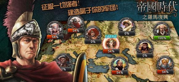 帝国时代之罗马复兴