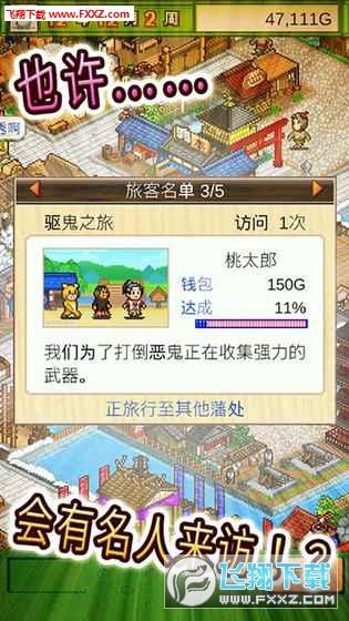 大江户物语汉化破解版v1.0截图1