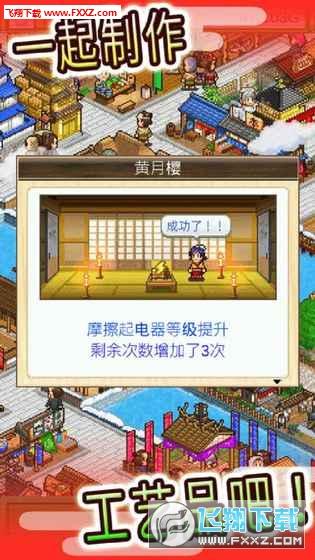 大江户物语汉化破解版v1.0截图3