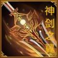 神剑之翼1.0正式版