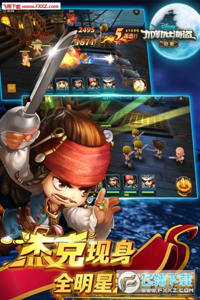 加勒比海盗:启航官网正版3.0.0.1截图2