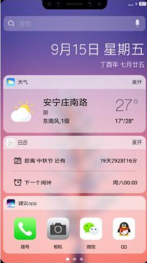 iphonex刘海屏幕设置软件v1.0截图0