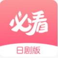 必看影视日剧版appV2.0.0手机版