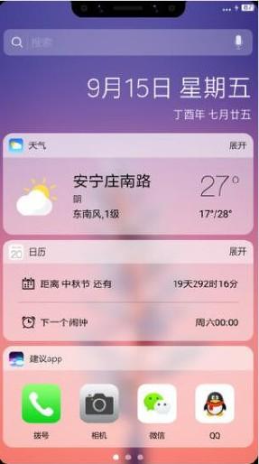 小米iphonex刘海主题3.7.0截图0