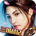 真三国战记游戏1.1.7.0