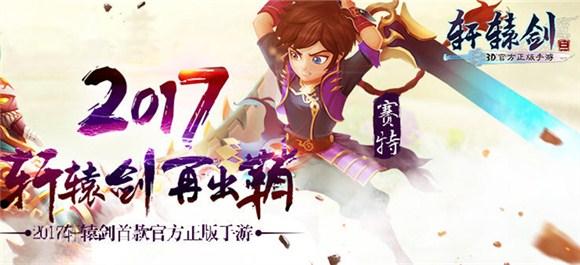 轩辕剑3手游版合集