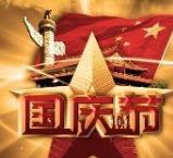 国庆带字祝福图片高清版