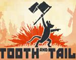 齿与尾:老鼠大革命下载