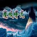 魔域曙光1.0正式版 (附隐藏英雄攻略秘籍)