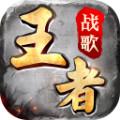 王者战歌UC版1.1.0