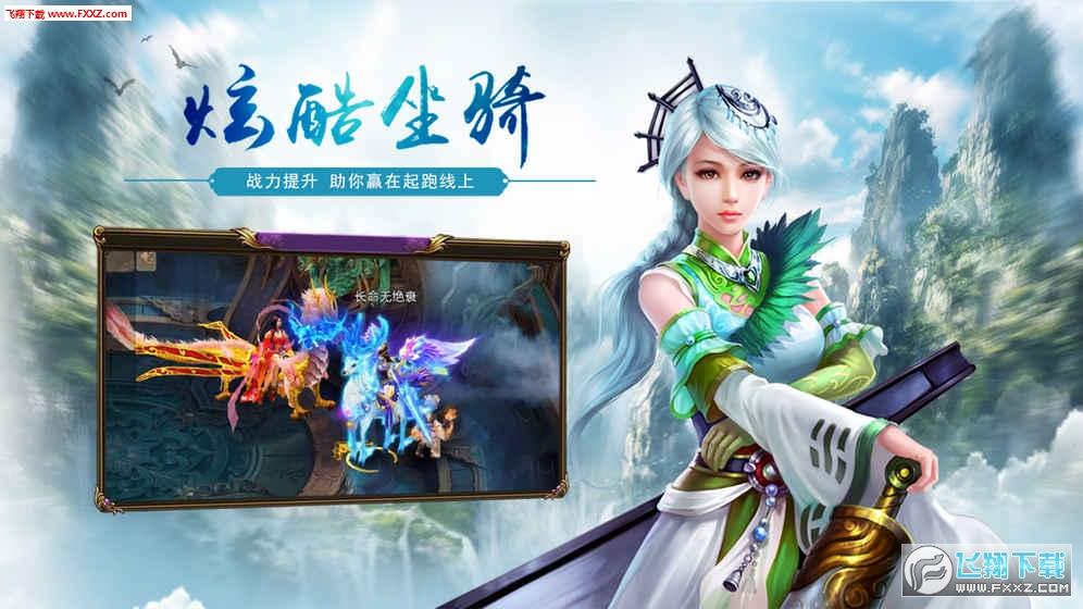 刀剑江湖安卓版v1.0.8截图3