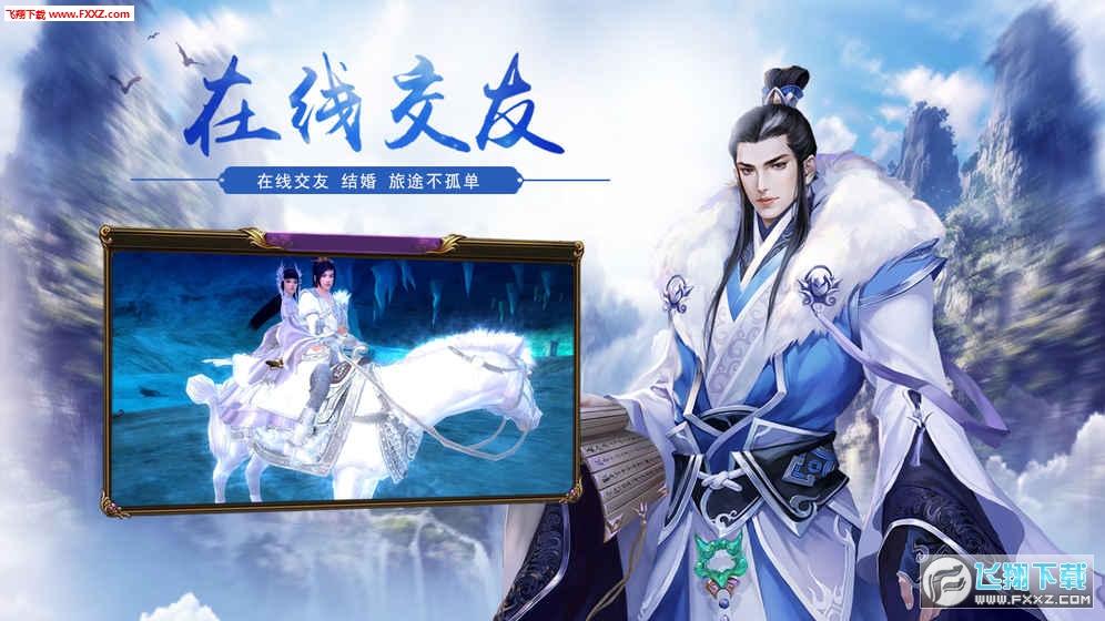 刀剑江湖安卓版v1.0.8截图4