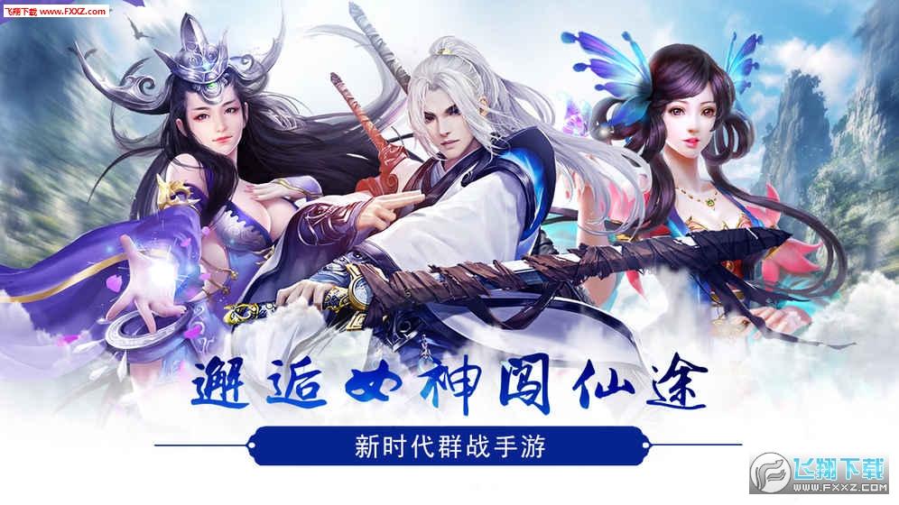 刀剑江湖安卓版v1.0.8截图0