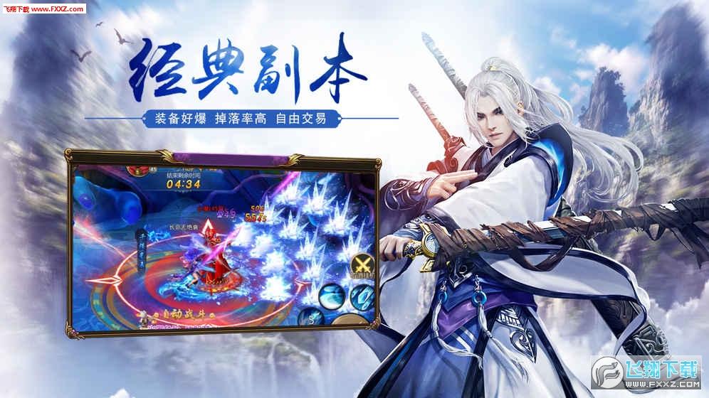 刀剑江湖安卓版v1.0.8截图1