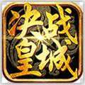 决战皇城BT最新版 1.0.0