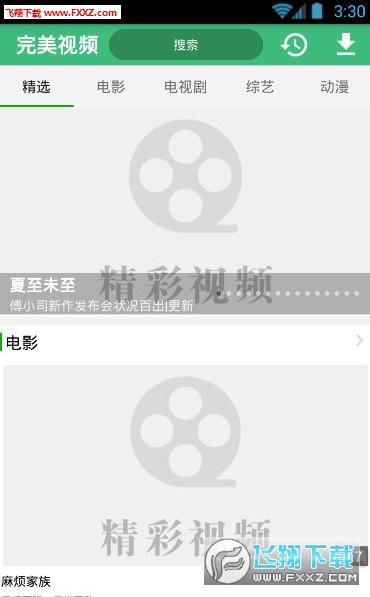 完美视频大全1.2.5 安卓版截图0