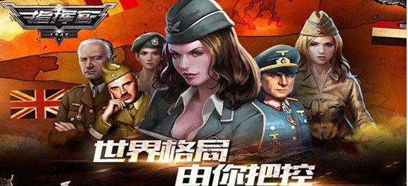指挥官手游_指挥官最新版_指挥官安卓版